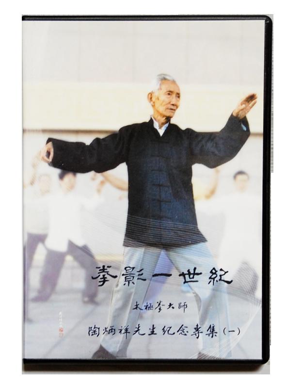 taichi-push-hand-video-master-tao